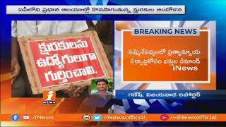 Nayi Brahmins Protest Continue on Second Day in AP | Demands Salary Hike and Job Security | iNews - INEWS