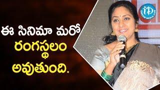 ఈ సినిమా మరో రంగస్థలం అవుతుంది  - Actress Rohini ||Thippara Meesam Movie Pre Release Event - IDREAMMOVIES