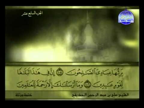 الجزء السابع عشر (17) من القرآن الكريم بصوت الشيخ علي الحذيفي