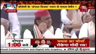 विश्व का सबसे बड़ा अनैतिक गठबंधन बीजेपी ने कश्मीर में किया था- Abhishek Singhvi | TMC Rally Live - AAJTAKTV