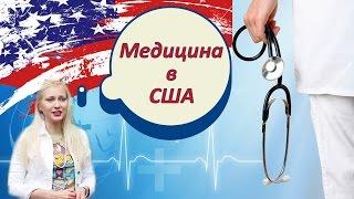 Медицина в США / Стоимость медицинской страховки в Америке