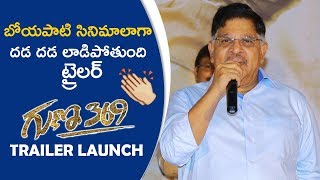 Allu Aravind Speech At Guna 369 Movie Trailer Launch - TFPC