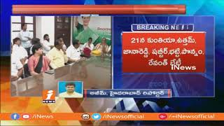 TPCC Election Subcommittee Meeting Ends | Discuss On Seat Sharing | iNews - INEWS