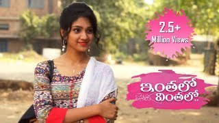 Inthalo Yennenni Vinthalo Telugu Short Film 2017 || Directed By Sreekanth Sri - YOUTUBE