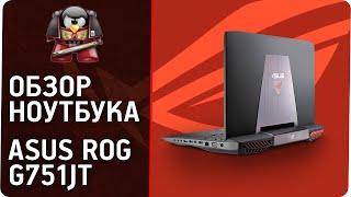 Обзор ноутбука  - ASUS ROG G751JT. МАШИНА ЗВЕРЬ!!!!