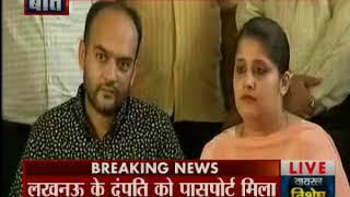 इंडिया न्यूज की खबर का असर, लखनऊ दपंति को मिला पासपोर्ट - ITVNEWSINDIA