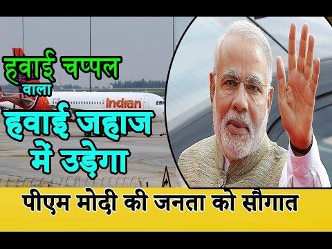 हवाई चप्पल वालों को पीएम की 'हवाई' सौगात | PM Modi Shimla Speech ।
