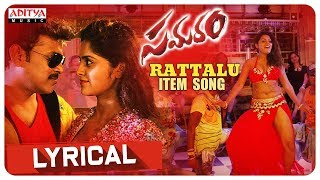 Rattalu Item Song Lyrical  || Samaram Songs || Sagar, Pragya Nayan,Alishaa || Raj Kiran - ADITYAMUSIC