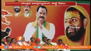 Paripoornananda Swami First Political Speech at BJP Vijayabheri | Kamareddy | iNews - INEWS