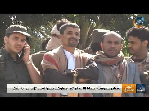 نشرة أخبار التاسعة مساءً | شبكة حقوقية يمنية توثق 6476 انتهاكًا لمليشيا الحوثي ضد النساء (22 سبتمبر)