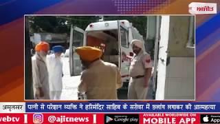 video : पत्नी से परेशान व्यक्ति ने हरिमंदिर साहिब के सरोवर में छलांग लगाकर की आत्महत्या