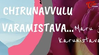CHIRUNAVVULU VARAMISTAVA | Telugu Lyrical Video | by M.S. Ravi Chandra | TeluguOne - TELUGUONE