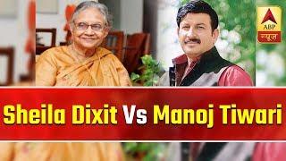 Cong releases list of 6 candidates, Sheila Dixit Vs Manoj Tiwari in North East Delhi - ABPNEWSTV