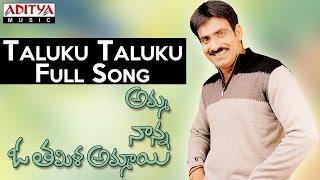 Taluku Taluku Full Song II Amma Nanna O Tamila Ammai Movie II Ravi Teja, Aasin - ADITYAMUSIC