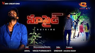 Suicide Short Film | Latest Telugu Short Films 2019 | Vinod Purnakanti | Bright tv - YOUTUBE