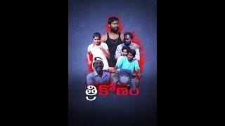 TRIKONAM TELUGU SHORT FILM || ENG SUB || 4K || G.SATHISH KUMAR || RUPAI PAAVALA|| - YOUTUBE