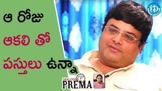 ఆ రోజు ఆకలి తో పస్తులు ఉన్నా - Krishnudu | Dialogue With Prema | Celebration Of Life - IDREAMMOVIES
