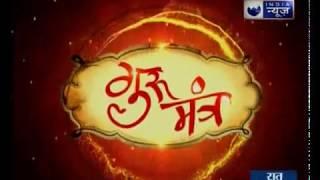 19 January 2018 का राशिफल, Aaj Ka Rashifal, 19 January 2018 Horoscope जानिये Gurumantra में - ITVNEWSINDIA
