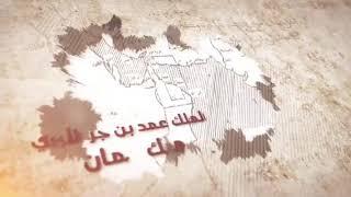الشخصية الخامسة من #شخصيات_حكمت_عمان الملك عمد بن جر الأزدي #ملك_عُمان