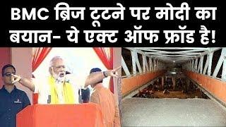 Narendra Modi Slams Maharashtra CM Devendra Fadnavis Over Mumbai Bridge Collapse; Fact Check - ITVNEWSINDIA