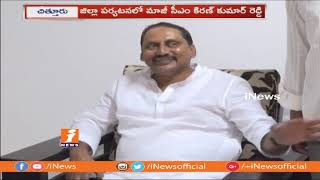 Former Kiran Kumar Reddy Tour In Chittoor | Meets With Activities And Cadre In Pileru | iNews - INEWS