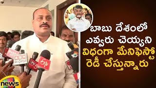 Acham Naidu Speaks About TDP Election Manifesto For 2019 Elections | AP Elections 2019 | Mango News - MANGONEWS