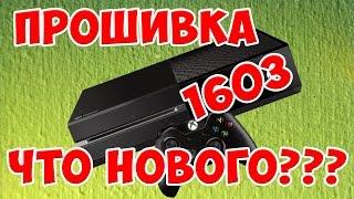 Xbox One обзор прошивки 1603