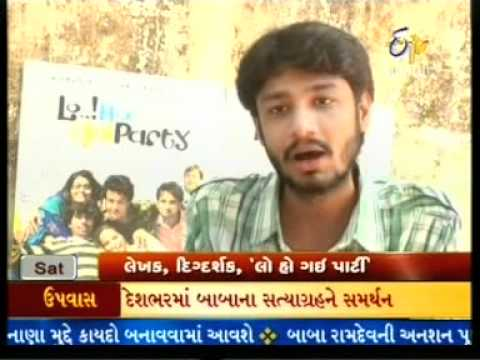 LO HO GAI PARTY Bollywood's 1st ZERO BUDGET FILM. ETV Gujarati News