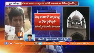 ఓటర్ల జాబితాలో పిర్యాదులపై హైకోర్ట్ విచారణ వాయిదా | iNews - INEWS
