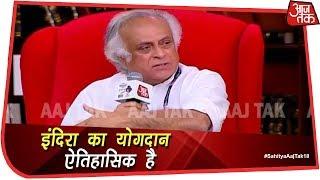 Indira Gandhi कहती थीं हिंदुस्तान विकसित नहीं, बल्कि विकासशील देश है - Jairam | #SahityaAajTak18 - AAJTAKTV