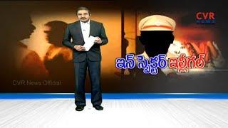 ఇన్ స్పెక్టర్ ఇల్లీగల్: Illegal affair DSP Caught Red Handed with Married Woman| Tirupati | CVR News - CVRNEWSOFFICIAL