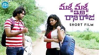 Malli Malli Idhi Rani Roju - Latest Telugu Short Film 2018 || Directed by Prasan.Vaka - YOUTUBE