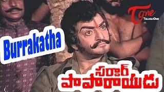 Uyyalaku Vayasochchindi Song from Sardar Paparayudu Telugu Movie | NTR | Sridevi - TELUGUONE