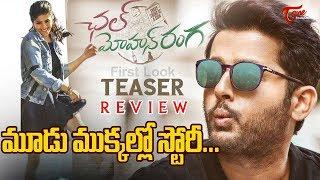 Chal Mohan Ranga Teaser Review   Nithiin   Megha   Pawan Kalyan   Trivikram   Thaman S   TeluguOne - TELUGUONE