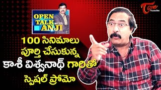 Kasi Viswanath Completing 100 Films Special Interview Promo | Open Talk with Anji | 2017 - TELUGUONE