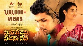 Ninu Veedani Needanu Nene Trailer || Aravinda Arts || A Sushanth Reddy's Film || Telugu Short Film - IQLIKCHANNEL
