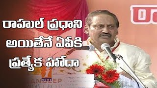 Ex CM Kiran Kumar Reddy Speech At Congress Satyamev Jayate Public Meeting In Kurnool | iNews - INEWS