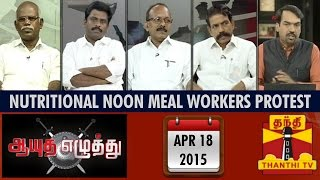 "Aayutha Ezhuthu 18-04-2015 Debate On ""Nutritional Noon Meal Workers Protest"" – Thanthi TV Show"