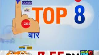 Watch: Top 10 news of Assembly elections 2019 - ZEENEWS