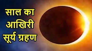 Twarit Vishwa: Last Solar Eclipse of 2018 witnessed in America, South Korea - ABPNEWSTV