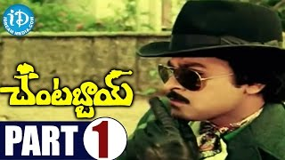 Chantabbai Full Movie Part 1 || Chiranjeevi, Suhasini || Jandhyala || K Chakravarthy - IDREAMMOVIES