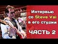 Интервью со Steve Vai в его студии (часть 2) (RUS)