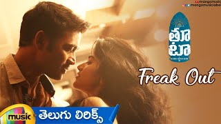 Freak Out Song Telugu Lyrical | DHANUSH THOOTA Movie Songs | DHANUSH | Megha Akash | Mango Music - MANGOMUSIC