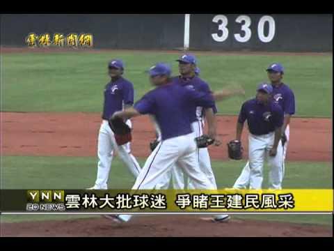 雲林新聞網-斗六王建民為大聯盟比賽練球1026