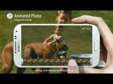 Galaxy S4 Feature: Animated photo