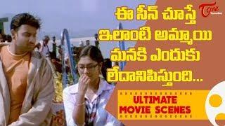 ఈ సీన్ చూస్తే ఇలాంటి అమ్మాయి మనకు ఎందుకు లేదానిపిస్తుంది | Ultimate Movie Scenes | TeluguOne - TELUGUONE