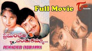 Preminchedi Endukamma Telugu Movie | Anil, Maheshwari - TELUGUONE