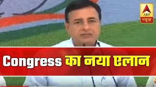 Minimum income guarantee is a women centric scheme: Congress - ABPNEWSTV