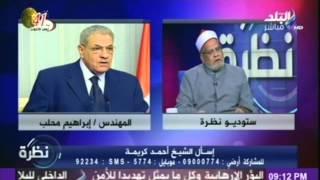 أحمد كريمة عن حج محلب: القضية في طواف الإفاضة وليس رمي الجمار (فيديو) | المصري اليوم