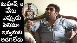 Director Srinu Vaitla About His Relation With Mahesh Babu | Amar Akbar Anthony | TFPC - TFPC